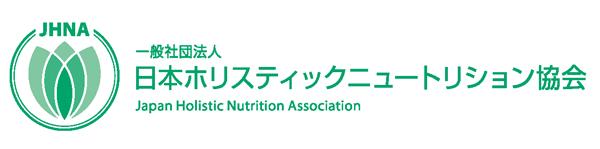 一般社団法人 日本ホリスティックニュートリション協会